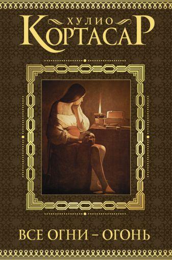 Хулио Кортасар - Все огни - огонь обложка книги