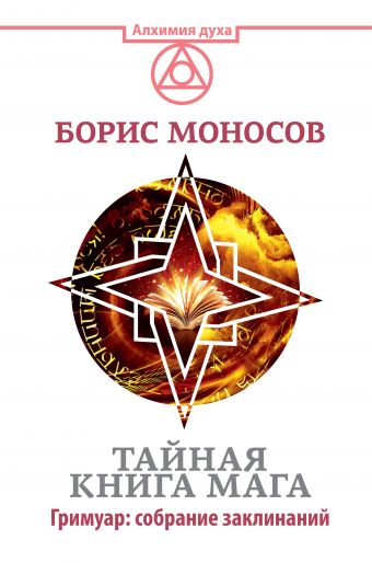 Тайная книга мага. Гримуар: собрание заклинаний Моносов Б.М.