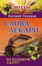 Тихонов Евгений - Слова-лекари на большую удачу!' обложка книги