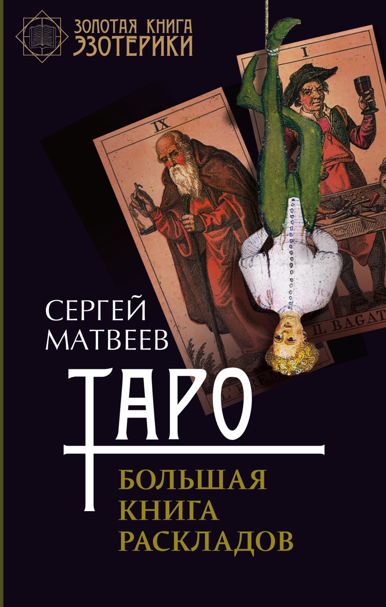 Сергей Матвеев Таро. Большая книга раскладов большая книга таро