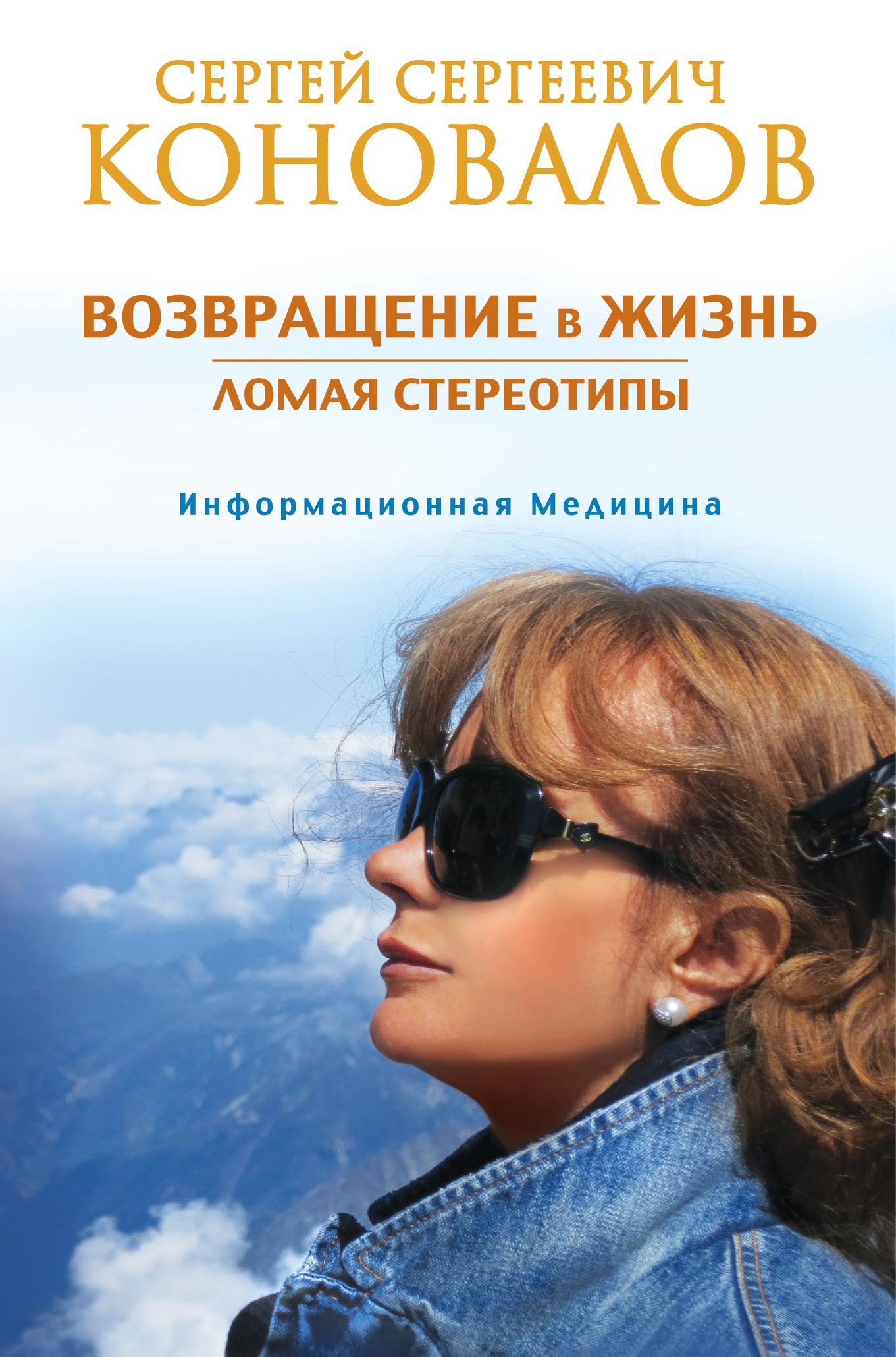 Сергей Сергеевич Коновалов Возвращение в жизнь. Ломая стереотипы