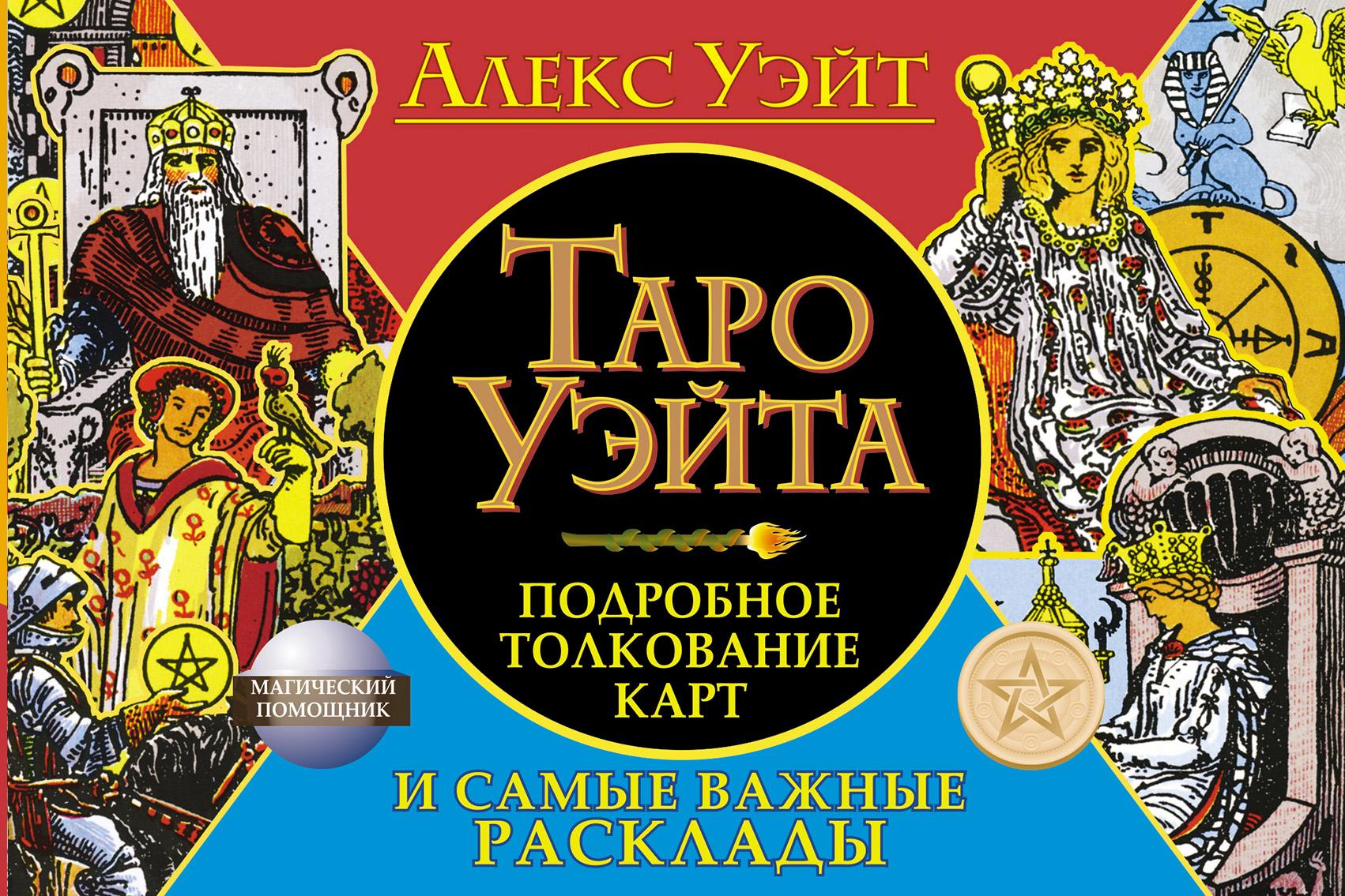 Таро Уэйта. Подробное толкование карт и самые важные расклады
