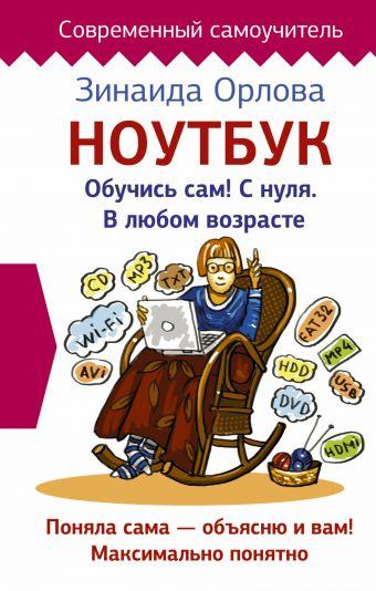 Ноутбук. Обучись сам! С нуля. В любом возрасте Зинаида Орлова