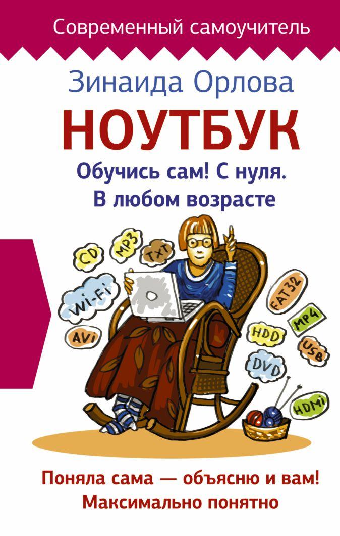 Зинаида Орлова - Ноутбук. Обучись сам! С нуля. В любом возрасте обложка книги