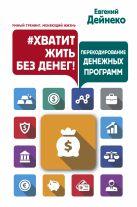 Евгений Дейнеко - #Хватит жить без денег! Перекодирование денежных программ' обложка книги