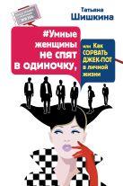 Шишкина Татьяна - #Умные женщины не спят в одиночку, или Как сорвать джек-пот в личной жизни' обложка книги