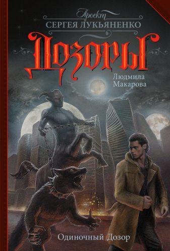 Людмила Макарова - Одиночный Дозор обложка книги