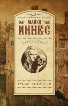 Майкл Иннес - Гамлет, отомсти!' обложка книги