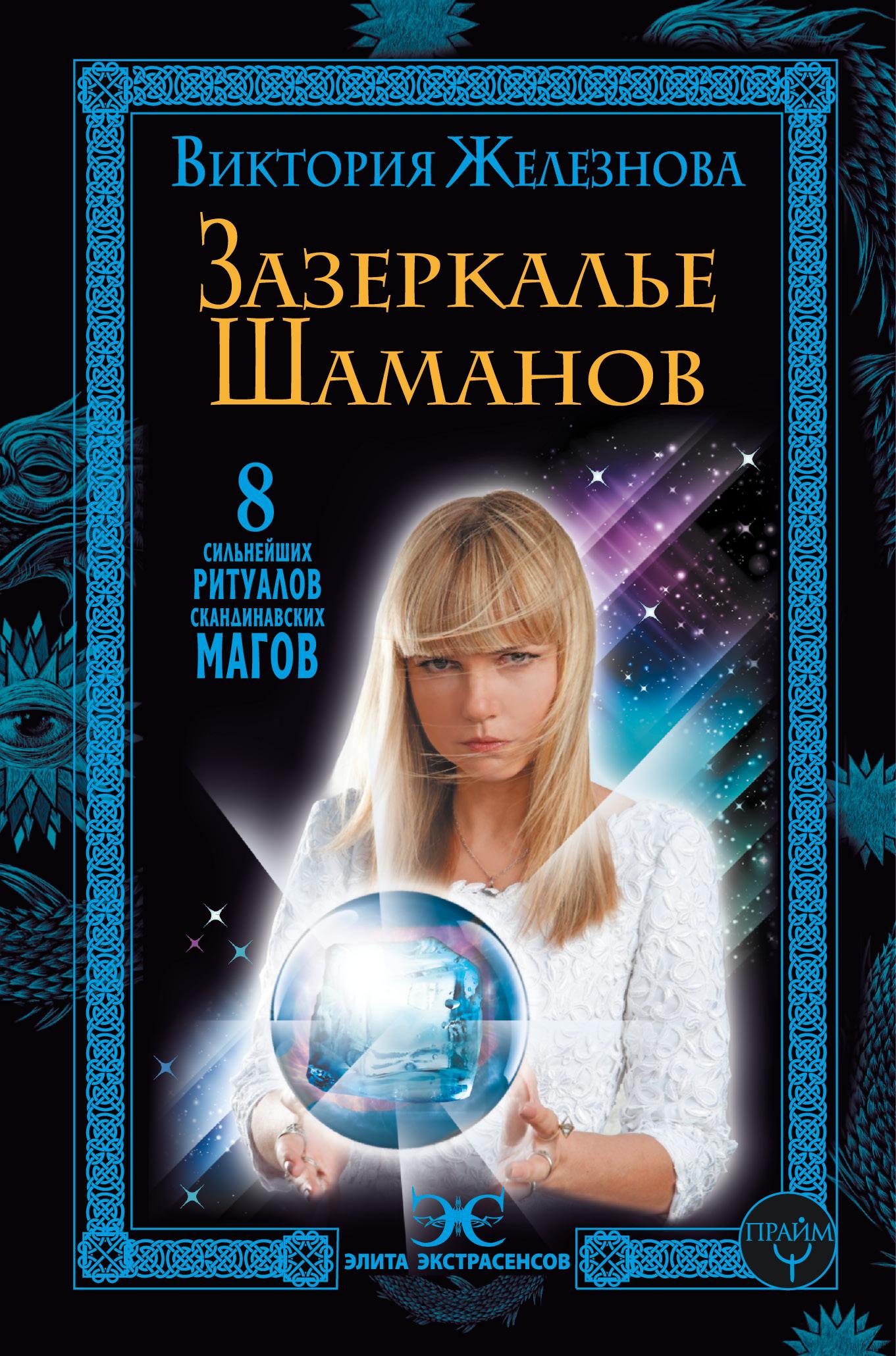 Зазеркалье шаманов. 8 сильнейших ритуалов скандинавских магов от book24.ru