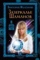 Виктория Железнова - Зазеркалье шаманов. 8 сильнейших ритуалов скандинавских магов' обложка книги