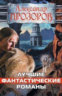Лучшие фантастические романы