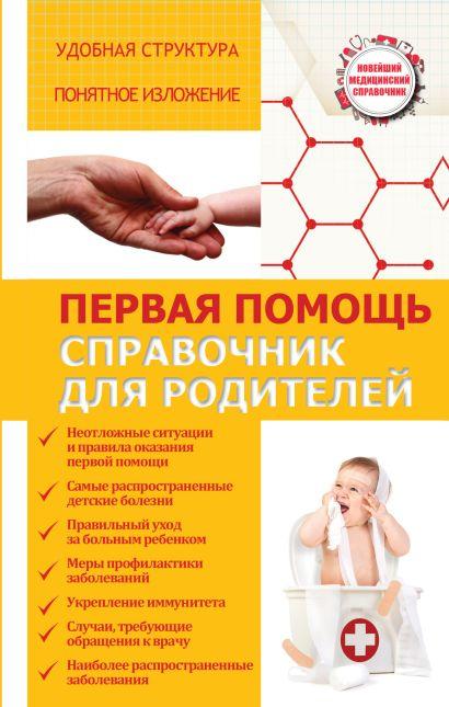 Первая помощь. Справочник для родителей - фото 1