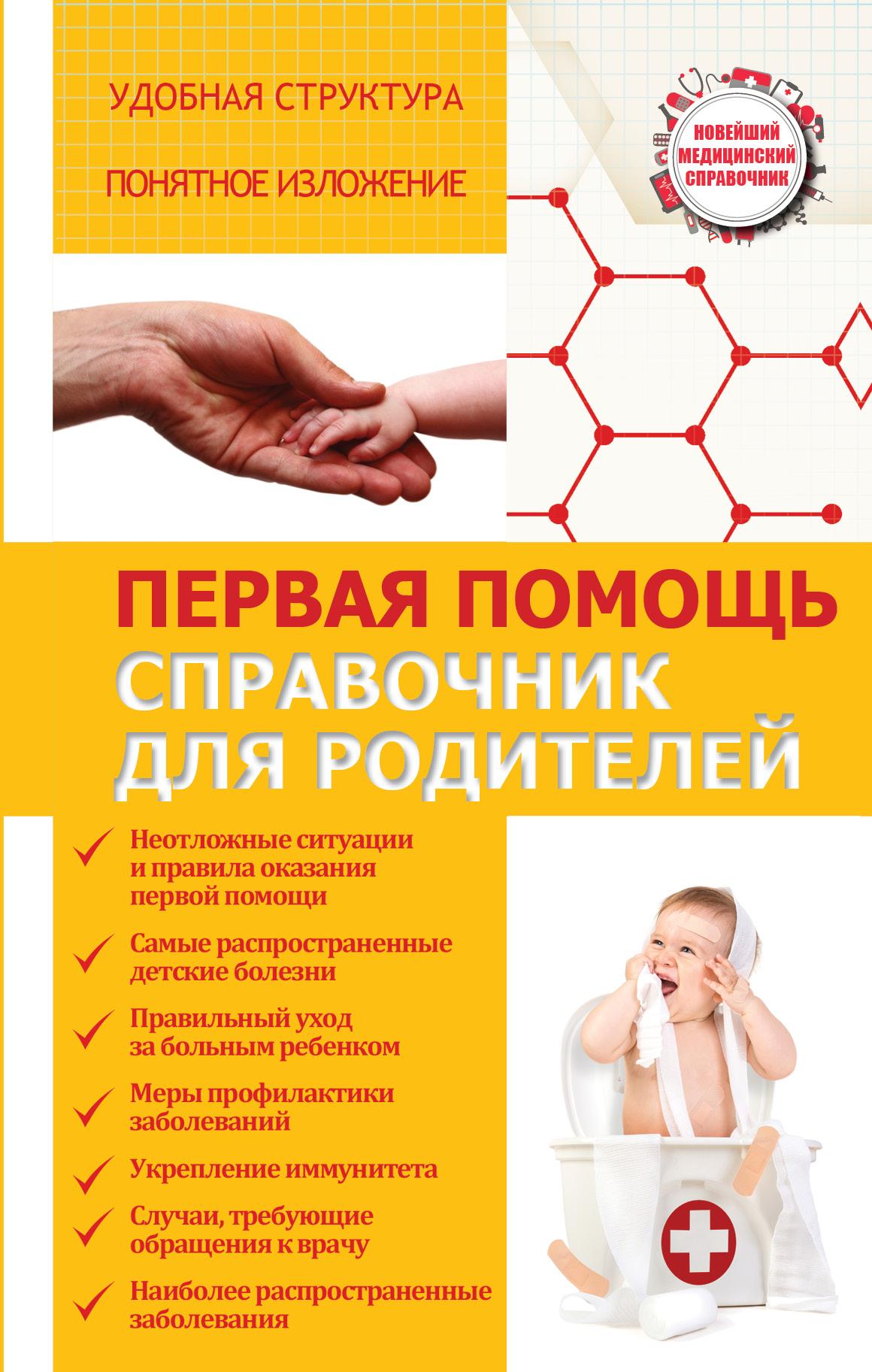 Максимович С.В. Первая помощь. Справочник для родителей