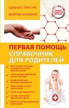 Максимович С.В. - Первая помощь. Справочник для родителей' обложка книги