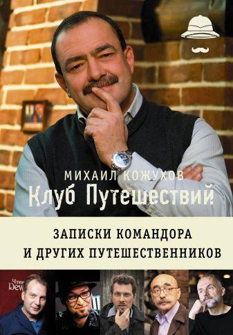 Кожухов М.Ю. - Клуб путешествий Михаила Кожухова обложка книги