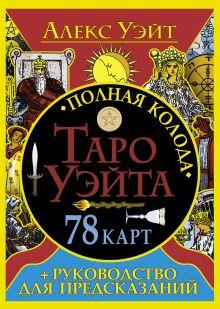 Уэйт Алекс - Полная колода Таро Уэйта. 78 карт + руководство для предсказаний обложка книги