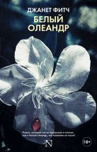 Джанет Фитч - Белый олеандр' обложка книги