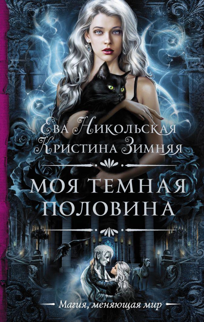 Ева Никольская, Кристина Зимняя - Моя темная половина обложка книги