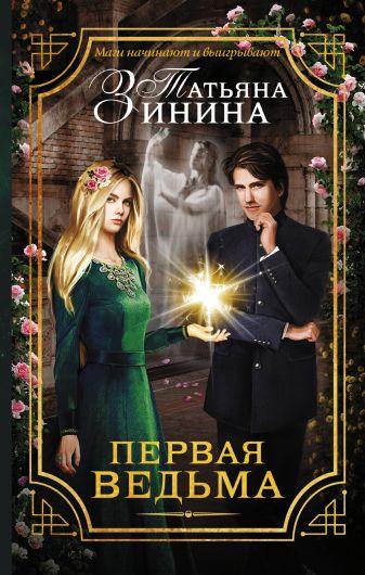 Татьяна Зинина - Первая ведьма обложка книги
