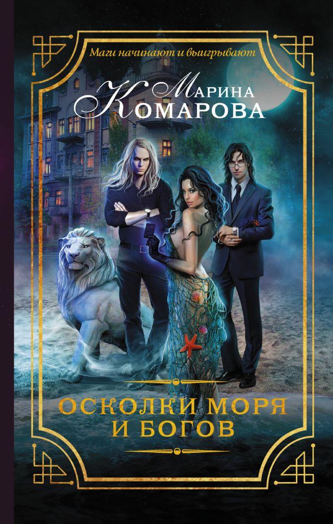 Марина Комарова - Осколки моря и богов обложка книги