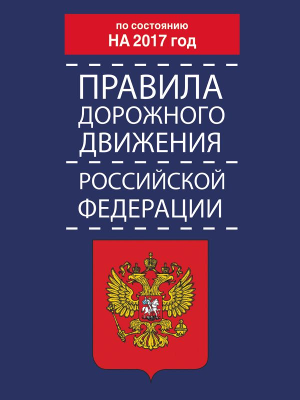 Правила дорожного движения Российской Федерации по состоянию на 2017 год .