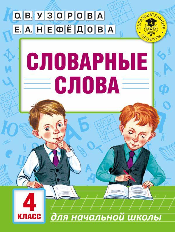 Словарные слова: 4 класс Узорова О.В.