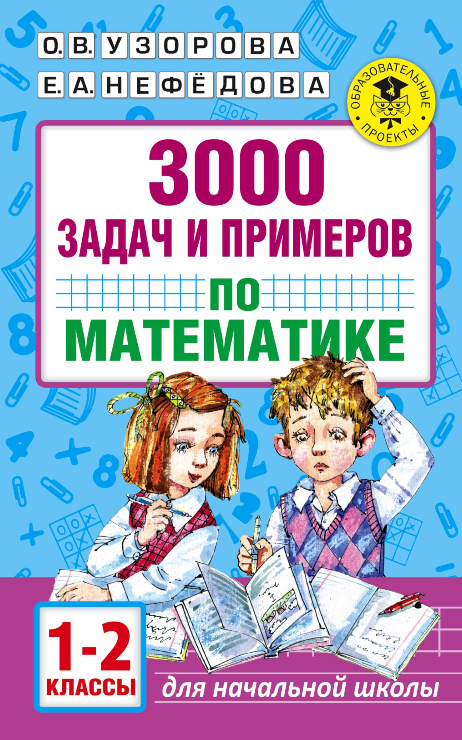 Узорова О.В. 3000 задач и примеров по математике. 1-2 классы узорова ольга васильевна нефёдова елена алексеевна 3000 задач и примеров по математике 1 2 классы