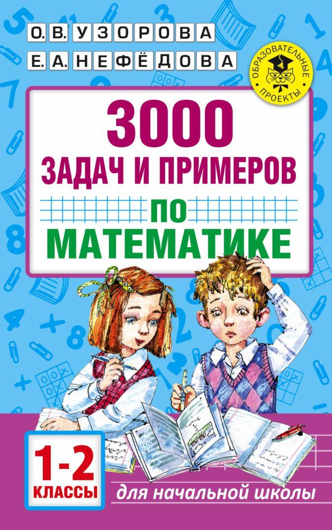 Узорова О.В., Нефедова Е.А. - 3000 задач и примеров по математике. 1-2 классы обложка книги