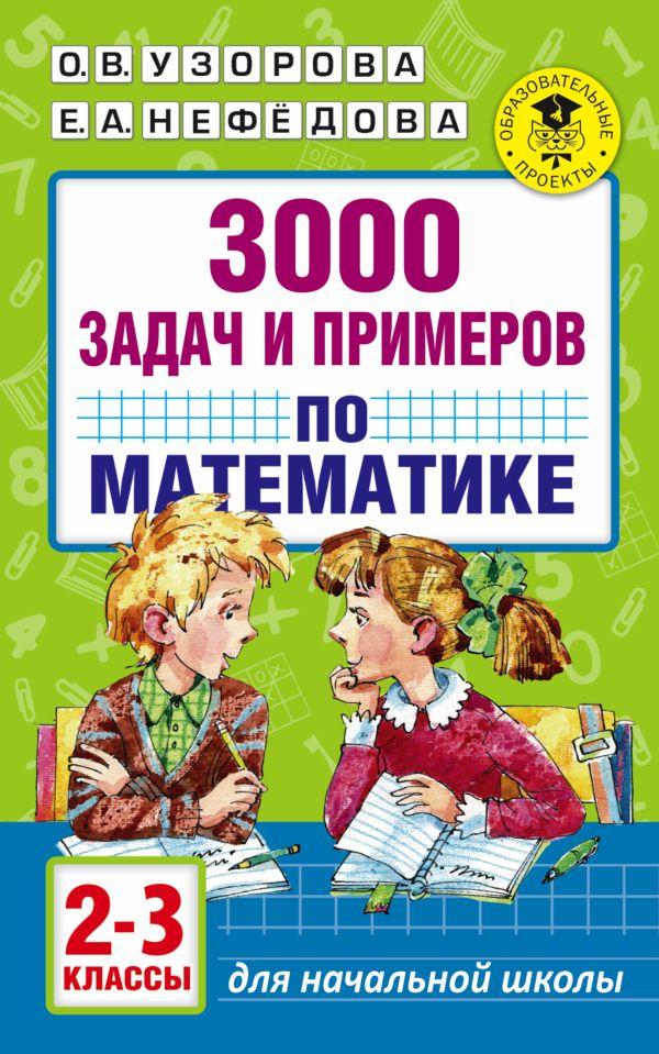 3000 задач и примеров по математике. 2-3 классы Узорова О.В.