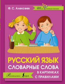 Русский язык. Словарные слова в картинках с правилами