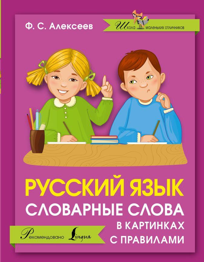 Русский язык. Словарные слова в картинках с правилами Ф.С. Алексеев