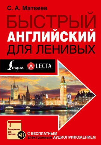 Матвеев С.А. - Быстрый английский для ленивых обложка книги