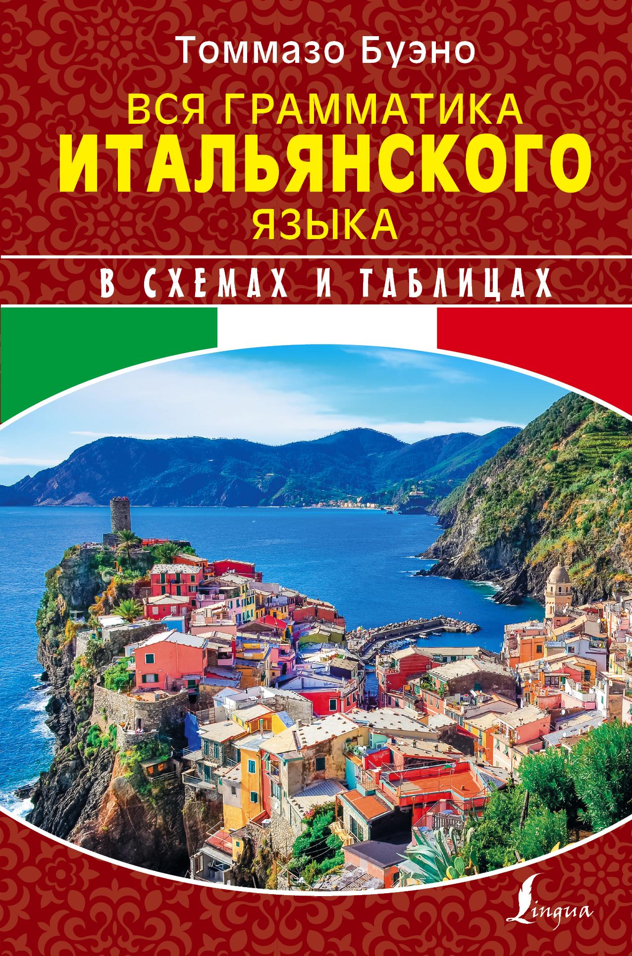 Вся грамматика итальянского языка в схемах и таблицах