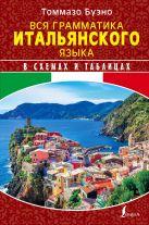 Буэно Т., Грушевская Е.Г. - Вся грамматика итальянского языка в схемах и таблицах' обложка книги