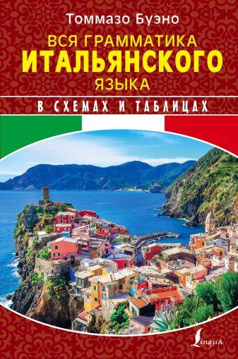 Т.Буэно, Е.Г.Грушевская - Вся грамматика итальянского языка в схемах и таблицах обложка книги