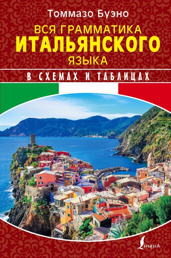 Вся грамматика итальянского языка в схемах и таблицах Буэно Т., Грушевская Е.Г.