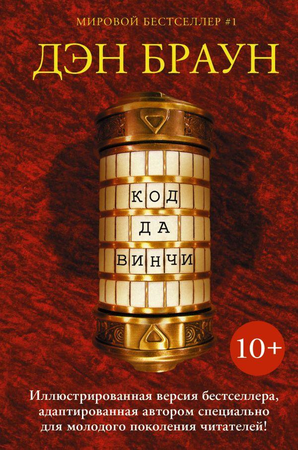 Код да Винчи 10+ Браун Д.