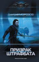 Дмитрий Морозов - Призрак штрафбата' обложка книги