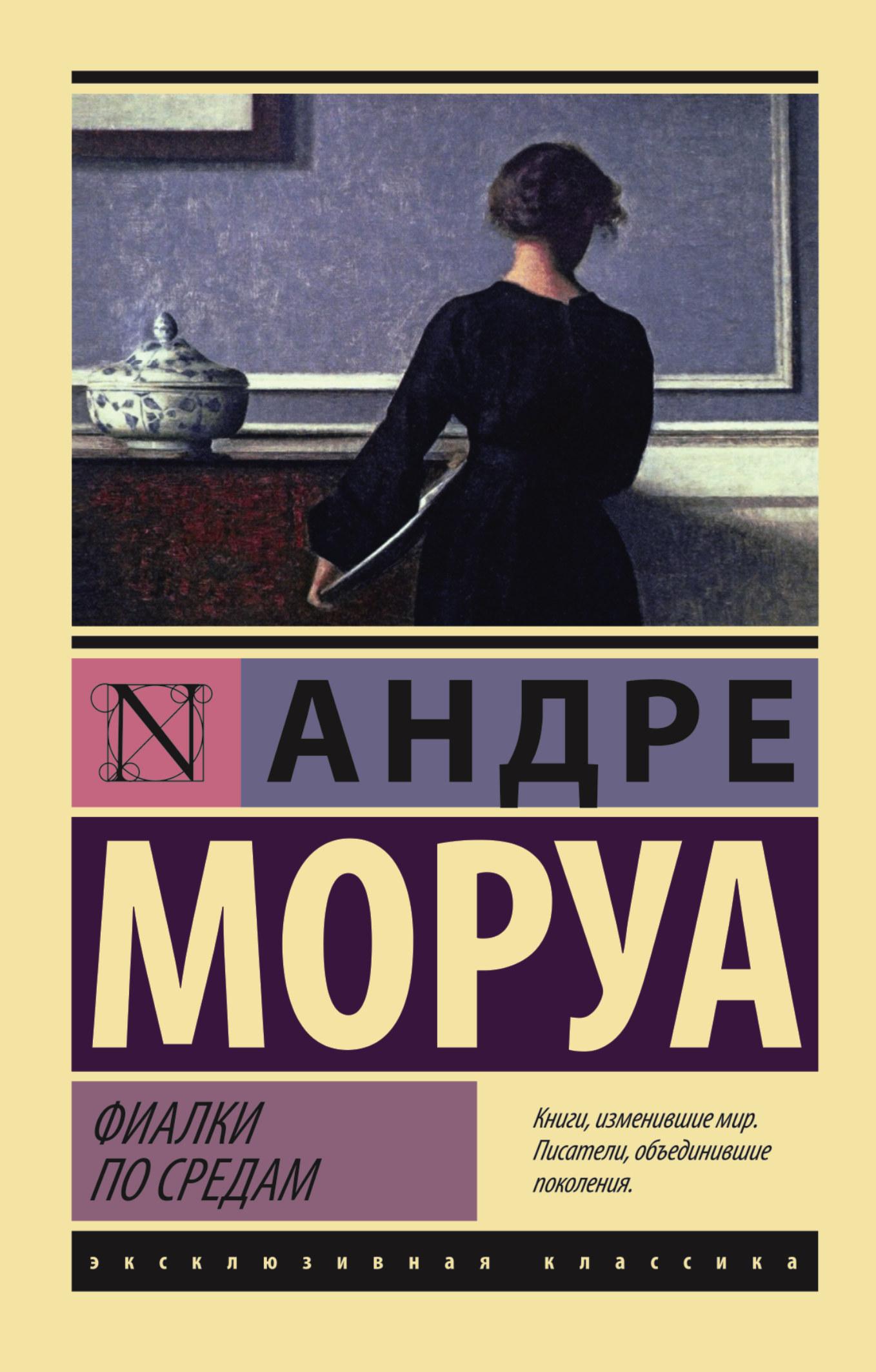 Моруа Андре Фиалки по средам андре моруа андре моруа комплект из 4 книг