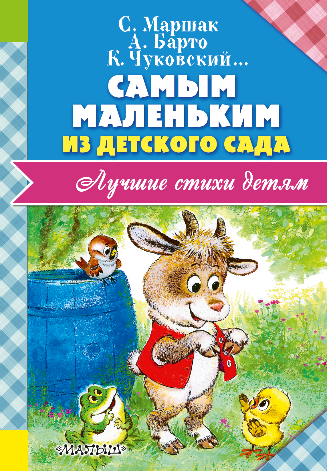Маршак С.Я.,Успенский Э.Н. Самым маленьким из детского сада самым маленьким в детском саду