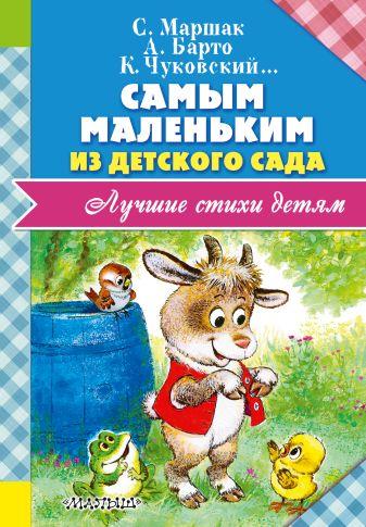 С. Маршак, Э. Успенский, В. Берестов - Самым маленьким из детского сада обложка книги
