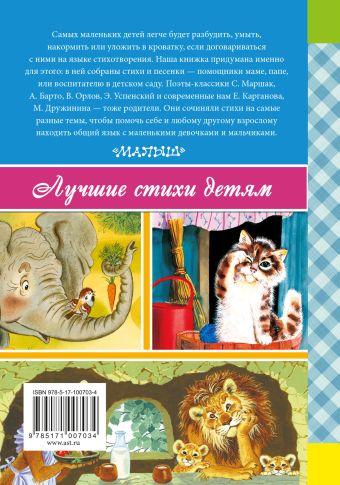 Самым маленьким из детского сада С. Маршак, Э. Успенский, В. Берестов