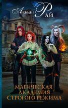 Альмира Рай - Магическая академия строгого режима' обложка книги