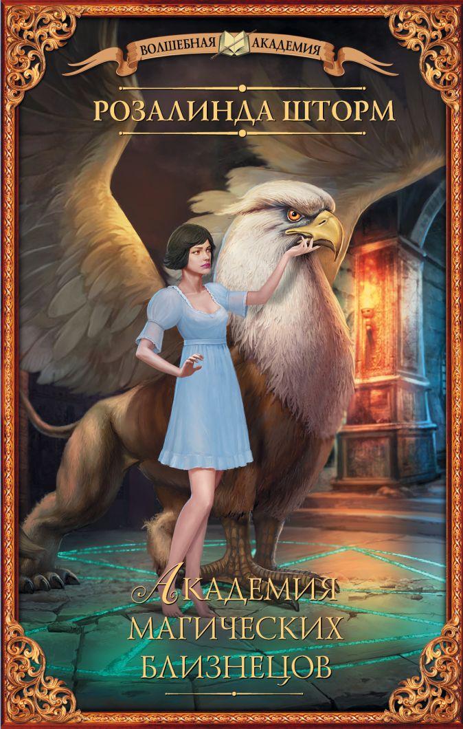 Розалинда Шторм - Академия магических близнецов обложка книги
