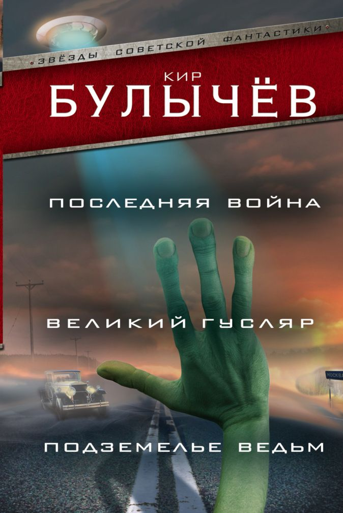Кир Булычев - Последняя война. Великий Гусляр. Подземелье ведьм обложка книги