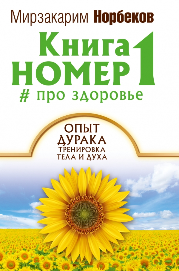 Норбеков Мирзакарим Санакулович Книга номер 1 # про здоровье