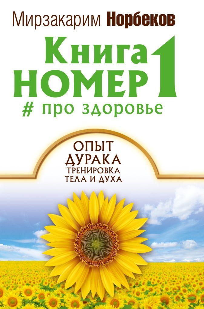 Книга номер 1 # про здоровье Норбеков М.С.