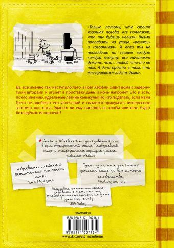 Дневник слабака-4. Собачья жизнь Джефф Кинни