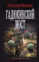 Ростислав Марченко - Гадюкинский мост' обложка книги