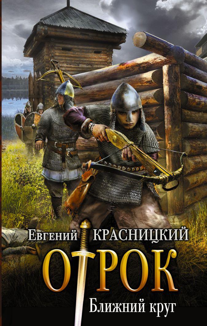 Красницкий Е.С. - Ближний круг обложка книги
